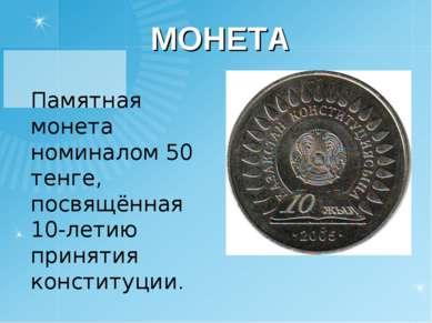 МОНЕТА Памятная монета номиналом 50 тенге, посвящённая 10-летию принятия конс...