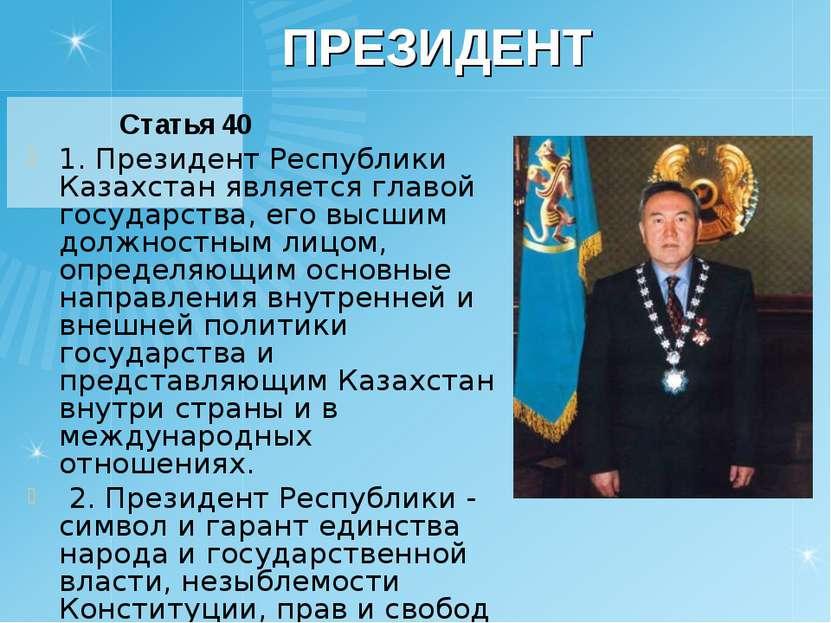 ПРЕЗИДЕНТ Статья 40 1. Президент Республики Казахстан является главой государ...