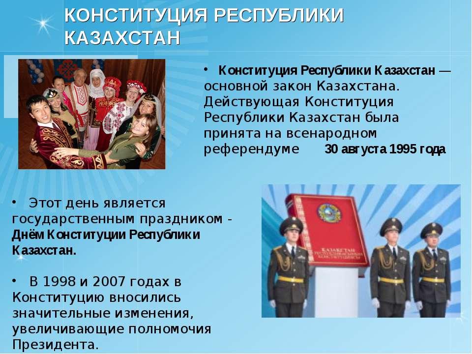Конституция Республики Казахстан — основной закон Казахстана. Действующая Кон...