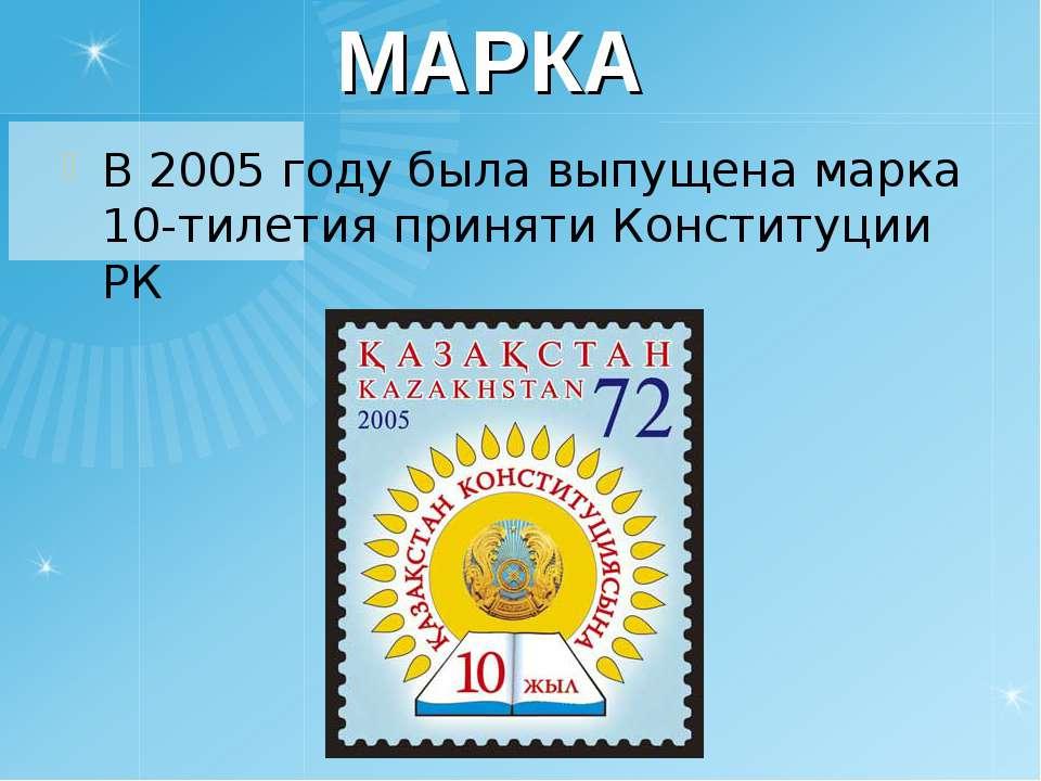 МАРКА В 2005 году была выпущена марка 10-тилетия приняти Конституции РК