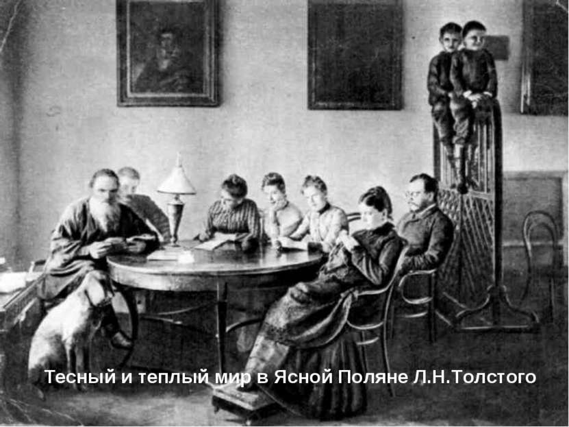 Тесный и теплый мир в Ясной Поляне Л.Н.Толстого