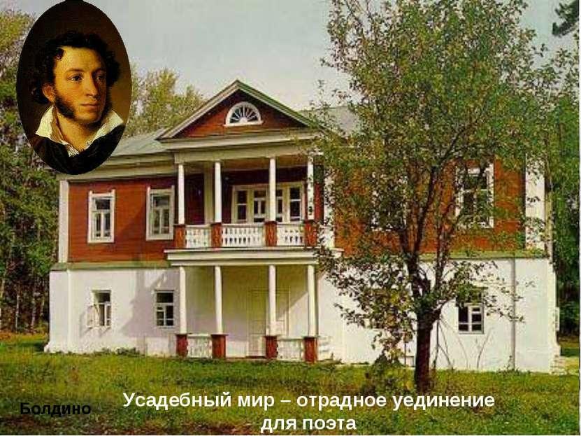 Захарово Михайловское Болдино Усадебный мир – отрадное уединение для поэта