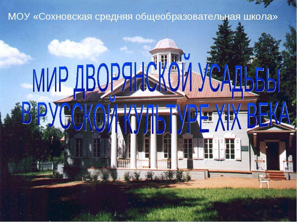 МОУ «Сохновская средняя общеобразовательная школа»