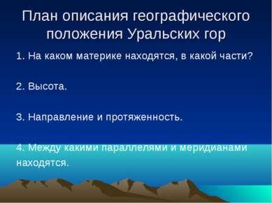 План описания географического положения Уральских гор 1. На каком материке на...