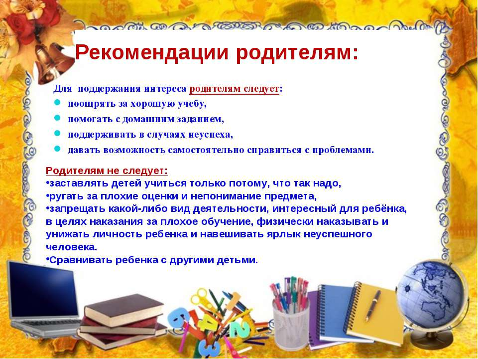 Рекомендации родителям: Для поддержания интереса родителям следует: поощрять ...
