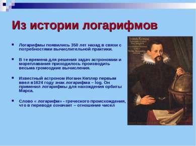 Из истории логарифмов Логарифмы появились 350 лет назад в связи с потребностя...