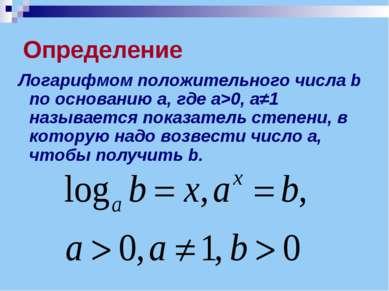 Определение Логарифмом положительного числа b по основанию a, где а>0, а≠1 на...