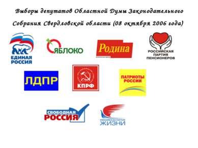 Выборы депутатов Областной Думы Законодательного Собрания Свердловской област...