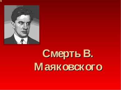 Смерть В. Маяковского