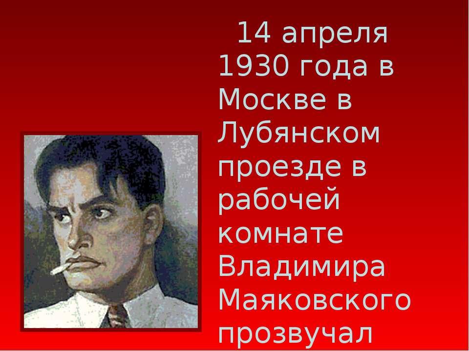 14 апреля 1930 года в Москве в Лубянском проезде в рабочей комнате Владимира ...