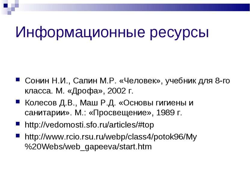 Информационные ресурсы Сонин Н.И., Сапин М.Р. «Человек», учебник для 8-го кла...