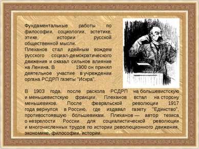 Фундаментальные работы по философии, социологии, эстетике, этике, истории рус...