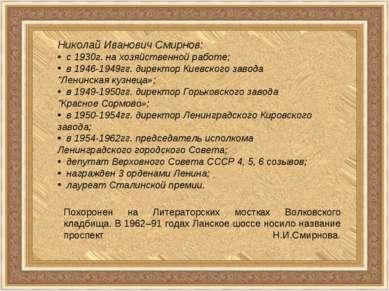 Николай Иванович Смирнов: с 1930г. на хозяйственной работе;  в 1946-1949гг. ...