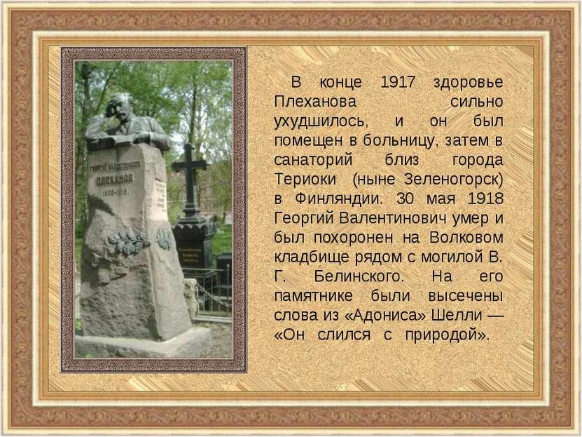 В конце 1917 здоровье Плеханова сильно ухудшилось, и он был помещен в больниц...