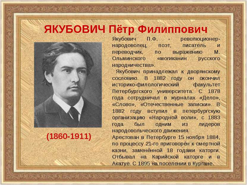 ЯКУБОВИЧ Пётр Филиппович (1860-1911) Якубович П.Ф. - революционер-народоволец...