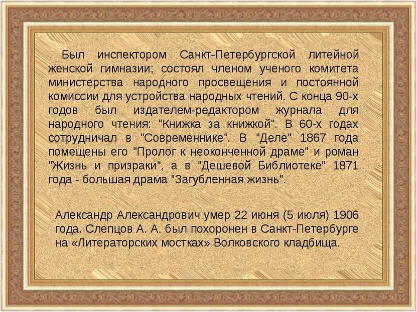 Был инспектором Санкт-Петербургской литейной женской гимназии; состоял членом...