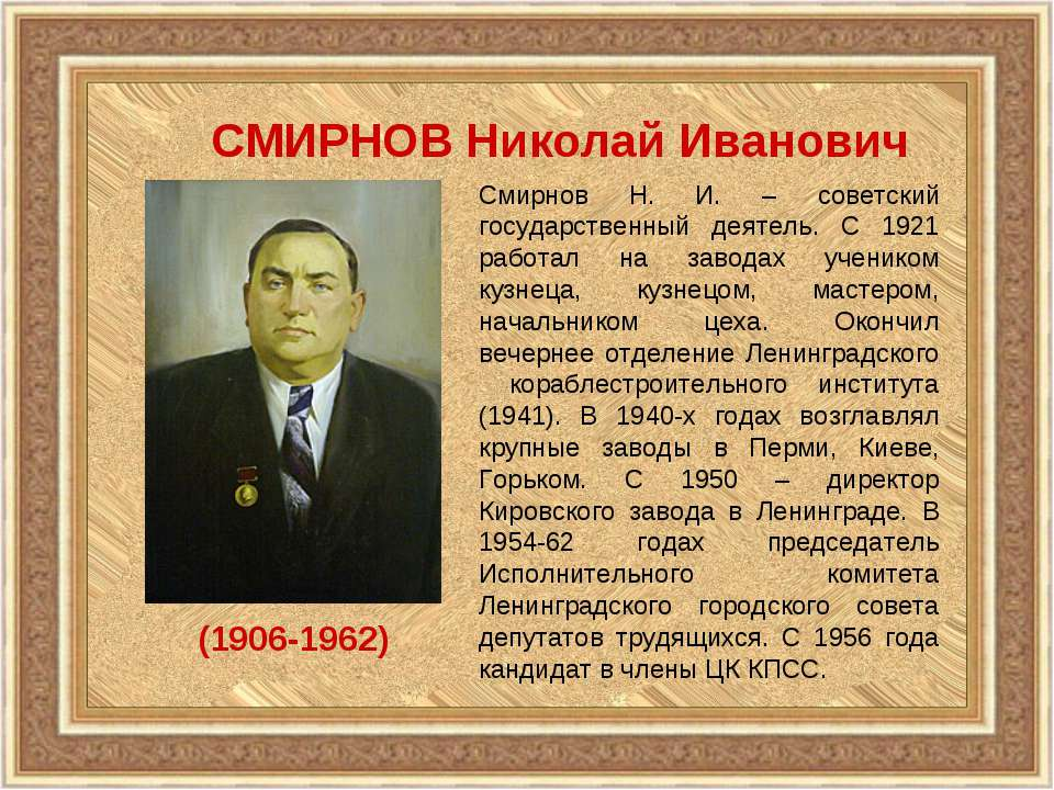 СМИРНОВ Николай Иванович (1906-1962) Смирнов Н. И. – советский государственны...