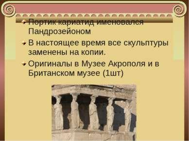 Портик кариатид именовался Пандрозейоном В настоящее время все скульптуры зам...
