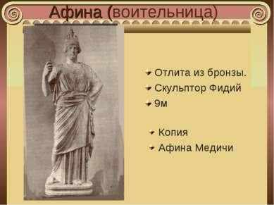 Афина (воительница) Отлита из бронзы. Скульптор Фидий 9м Копия Афина Медичи