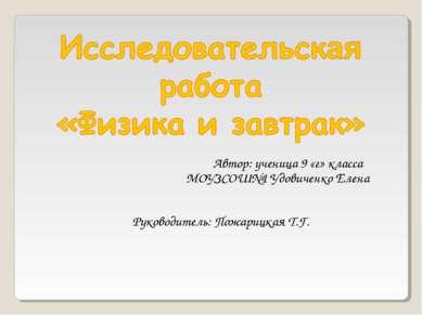 Автор: ученица 9 «г» класса МОУЗСОШ№1 Удовиченко Елена Руководитель: Пожарицк...