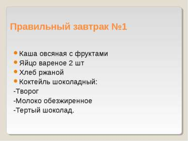 Правильный завтрак №1 Каша овсяная с фруктами Яйцо вареное 2 шт Хлеб ржаной К...
