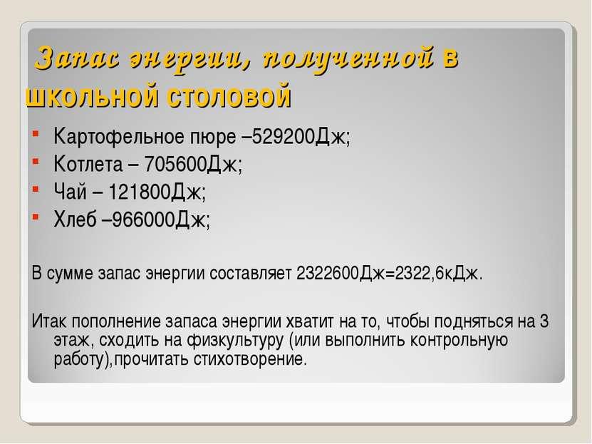 Запас энергии, полученной в школьной столовой Картофельное пюре –529200Дж; Ко...