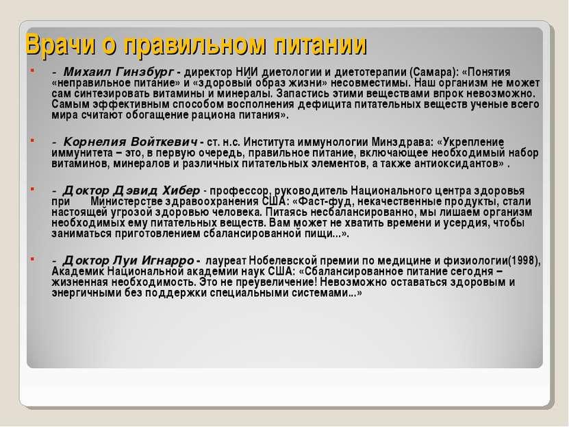 Врачи о правильном питании - Михаил Гинзбург - директор НИИ диетологии и диет...