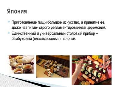 Приготовление пищи большое искусство, а принятие ее, даже чаепитие- строго ре...