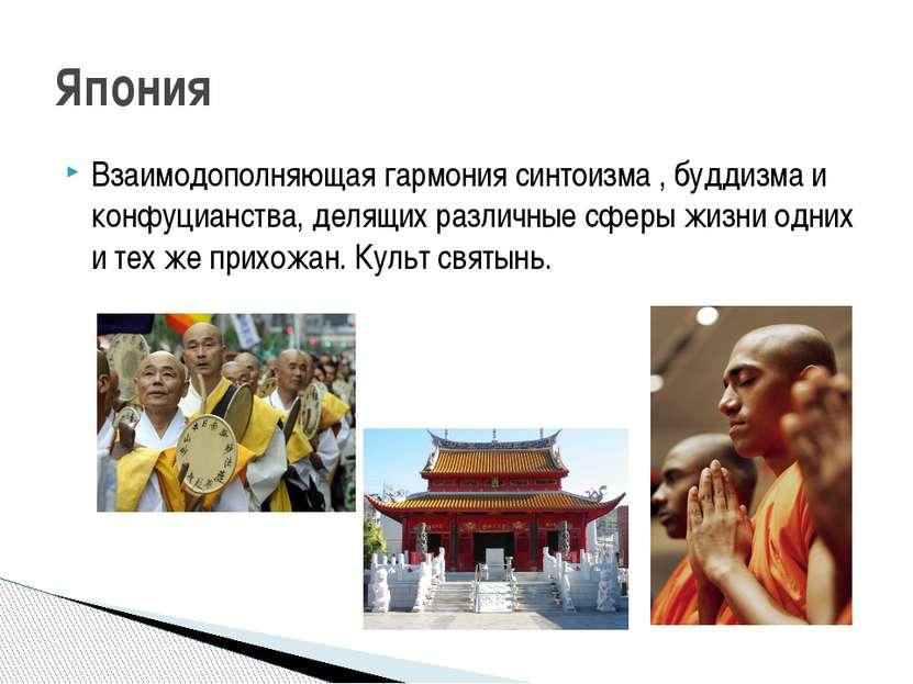 Взаимодополняющая гармония синтоизма , буддизма и конфуцианства, делящих разл...