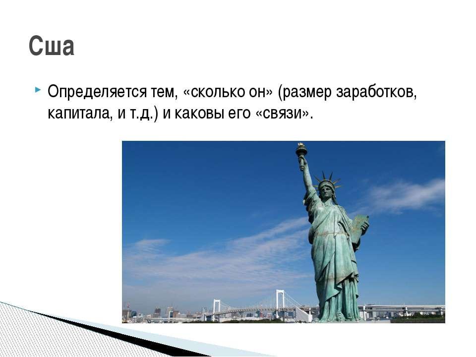 Определяется тем, «сколько он» (размер заработков, капитала, и т.д.) и каковы...