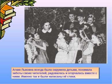 Агния Львовна всегда была окружена детьми, понимала заботы своих читателей, р...