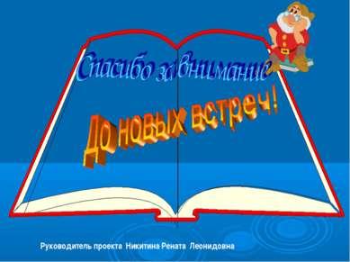 Руководитель проекта Никитина Рената Леонидовна