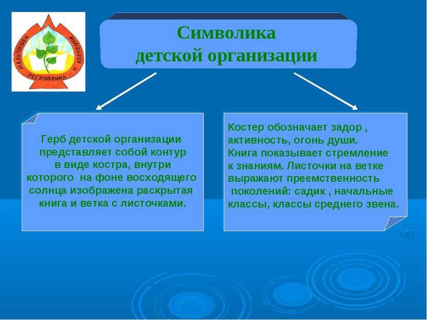 Символика детской организации Костер обозначает задор , активность, огонь душ...