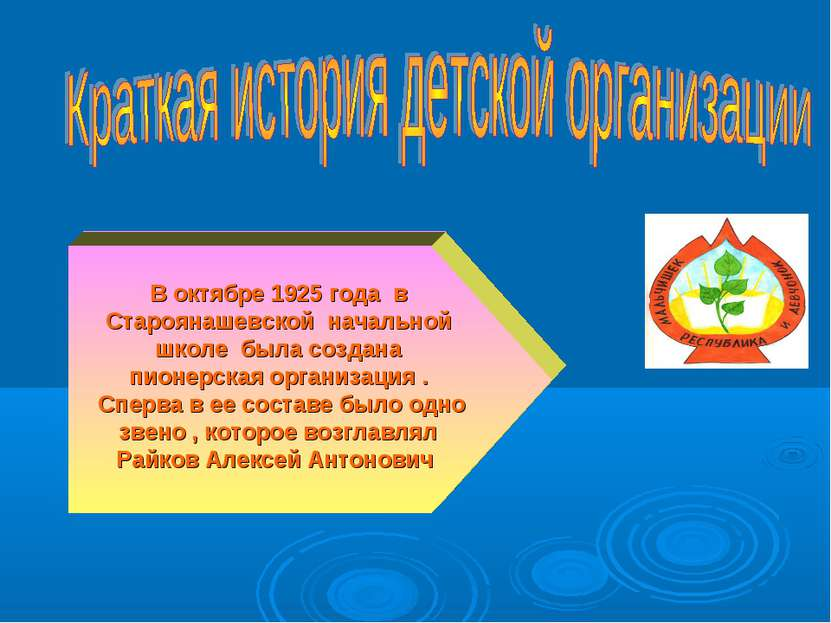 В октябре 1925 года в Староянашевской начальной школе была создана пионерская...