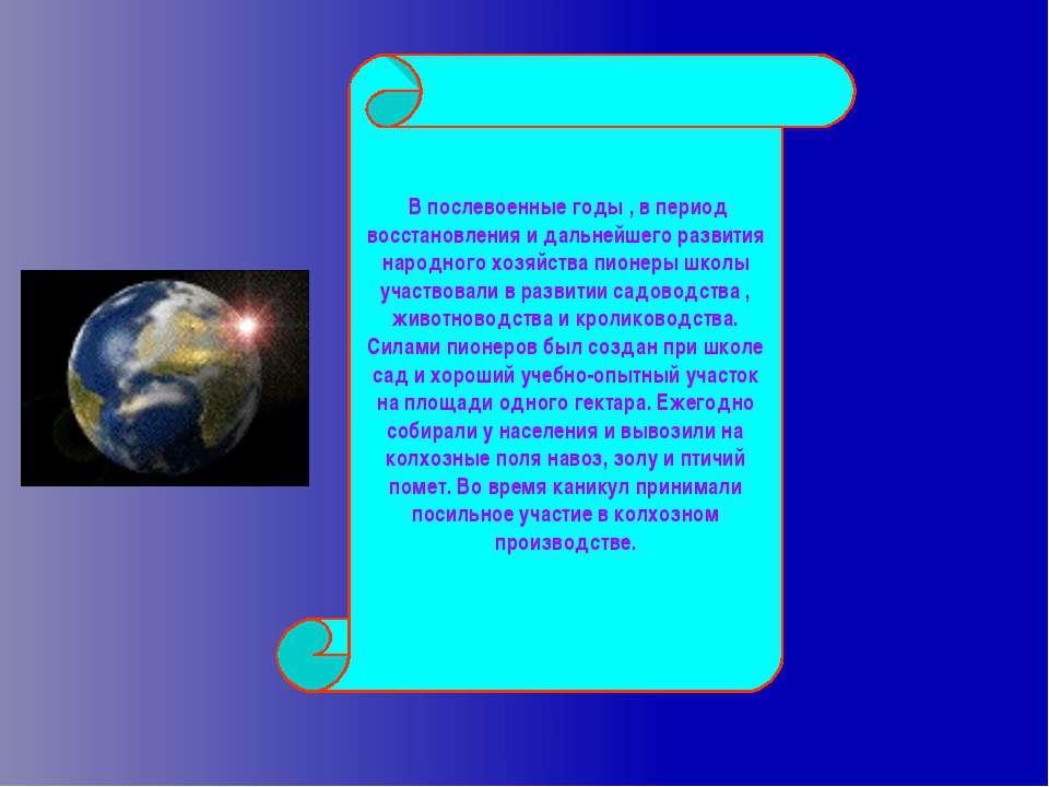 В послевоенные годы , в период восстановления и дальнейшего развития народног...