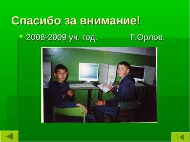 Спасибо за внимание! 2008-2009 уч. год. Г.Орлов.