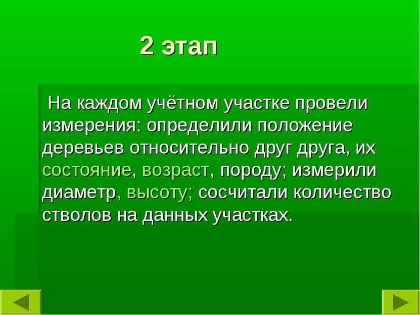 2 этап На каждом учётном участке провели измерения: определили положение дере...