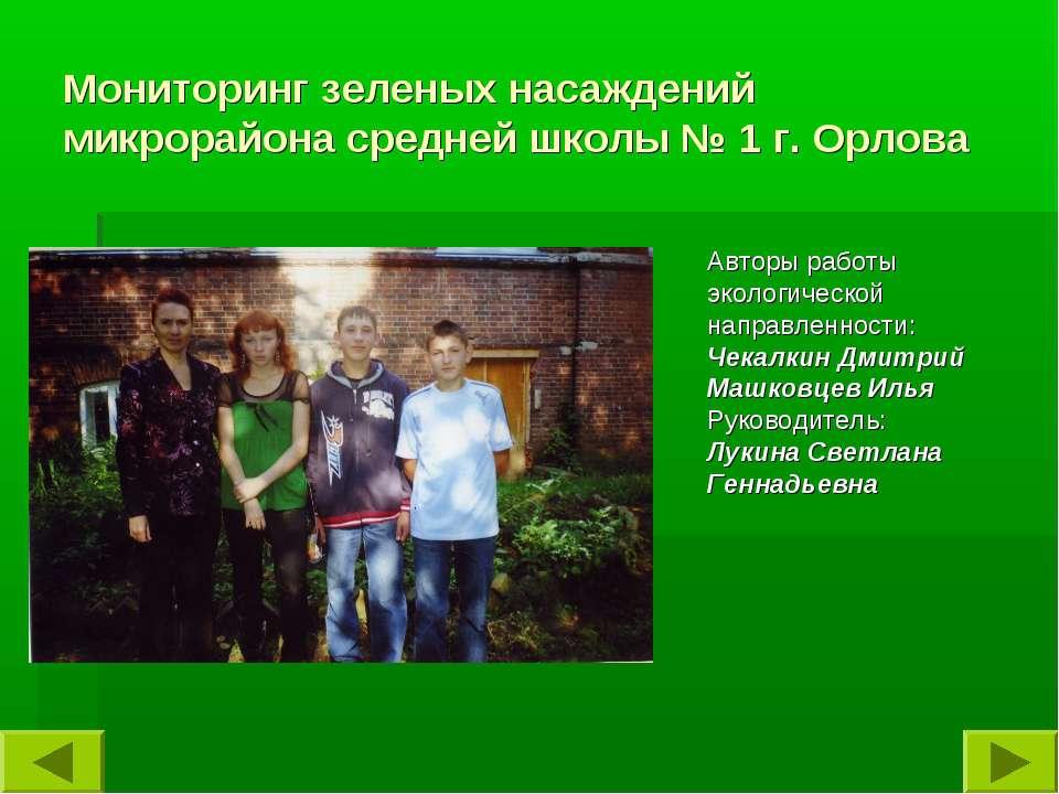 Мониторинг зеленых насаждений микрорайона средней школы № 1 г. Орлова Авторы ...