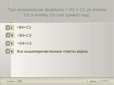 5 Задание При копировании формулы = B2 + C1 из ячейки D3 в ячейку D5 она прим...