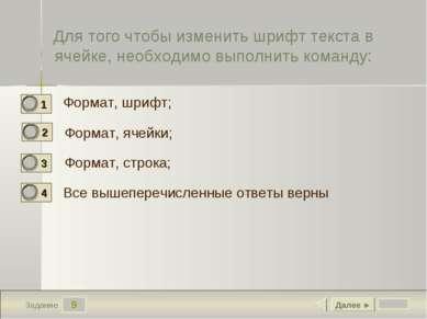 9 Задание Для того чтобы изменить шрифт текста в ячейке, необходимо выполнить...