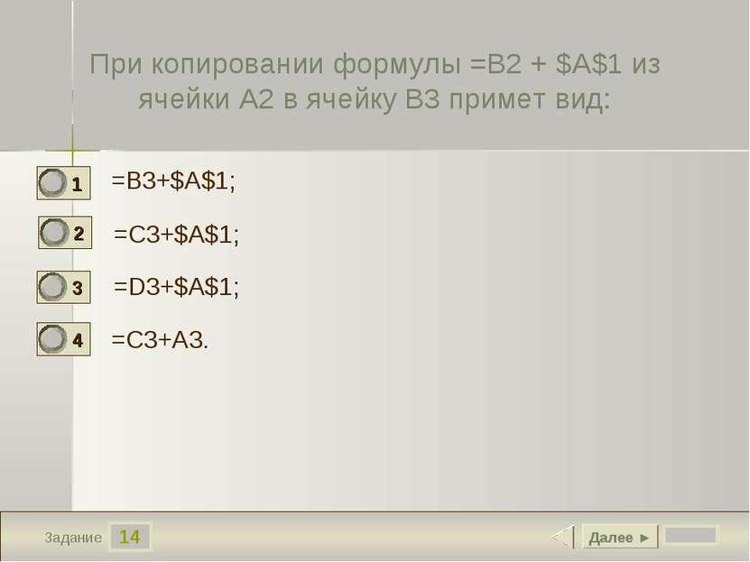 14 Задание При копировании формулы =B2 + $A$1 из ячейки A2 в ячейку B3 примет...
