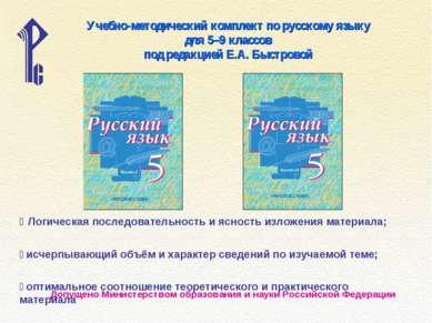 Учебно-методический комплект по русскому языку для 5–9 классов под редакцией ...