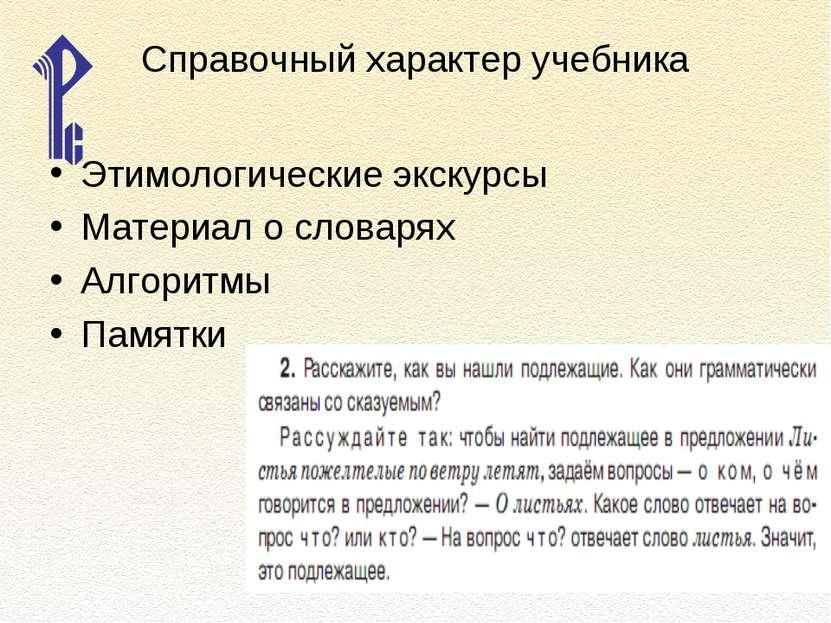 Справочный характер учебника Этимологические экскурсы Материал о словарях Алг...