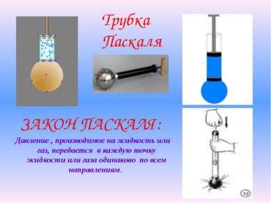 Трубка Паскаля Давление , производимое на жидкость или газ, передается в кажд...