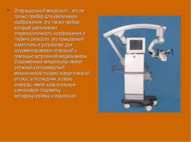 Операционный микроскоп - это не только прибор для увеличения изображения, это...