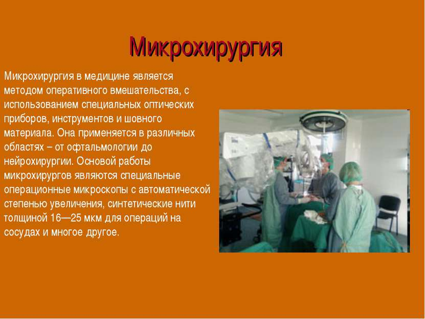 Микрохирургия Микрохирургия в медицине является методом оперативного вмешател...