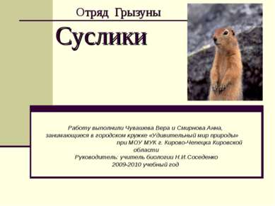 Отряд Грызуны Суслики Работу выполнили Чувашева Вера и Смирнова Анна, занимаю...