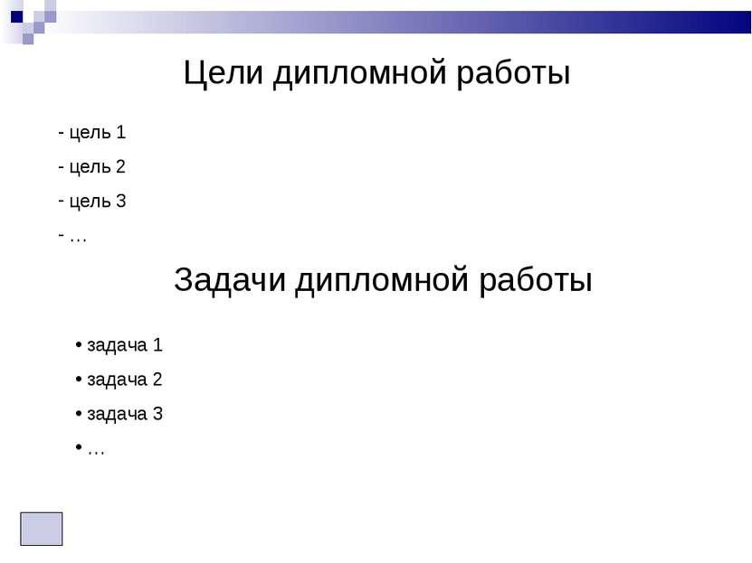 Цели дипломной работы Задачи дипломной работы цель 1 цель 2 цель 3 … задача 1...