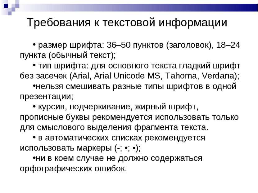 размер шрифта: 36–50 пунктов (заголовок), 18–24 пункта (обычный текст); тип ш...