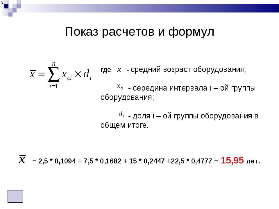 Показ расчетов и формул где - средний возраст оборудования; - середина интерв...